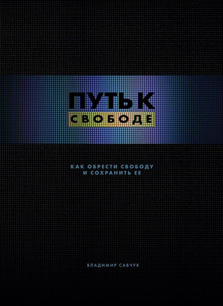 Break Free Russian Cover